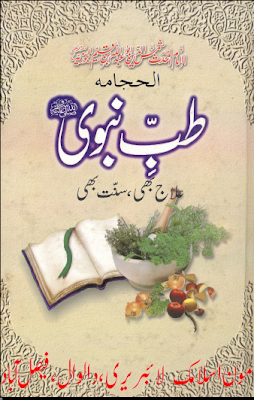 "This Book "" Tib-e-Nabvi "" Shared By Moon Islamic Library And Posted In"