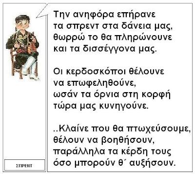 via http://satira-epikerotitas.blogspot.com/