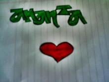Amanta hermosa (L)