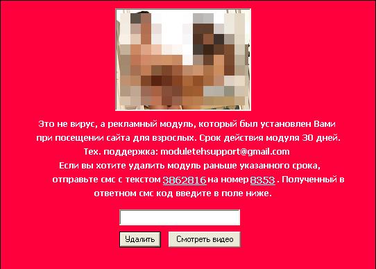 razblokirovat-samostoyatelno-banner-porno-video