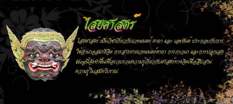 ไสยศาสตร์  ศาสตร์อันศักดิ์สิทธิ์ เร้นลับ พิสดาร ศาสตร์ที่บรรพชนไทยเชื่อถือมายาวนาน