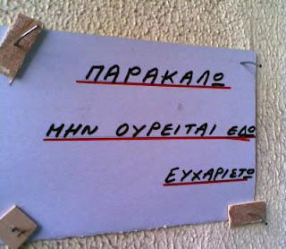 katourima Aστείες πινακίδες και επιγραφές...(Πολύ γέλιο)