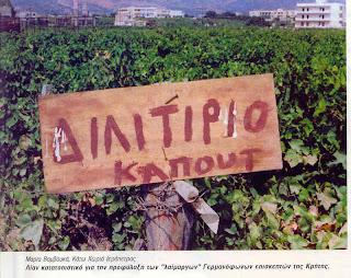 Dilitirio Aστείες πινακίδες και επιγραφές...(Πολύ γέλιο)