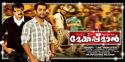 Make up Man Watch Malayalam Movie Online