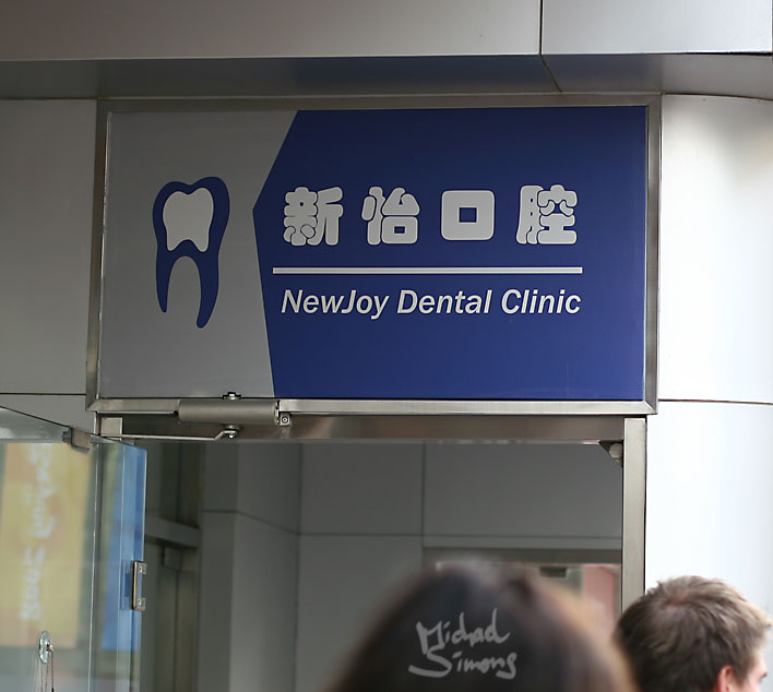 [20080927_27261_newjoy_dental.jpg]