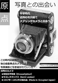 中学時代に出会ったスプリングカメラの画像