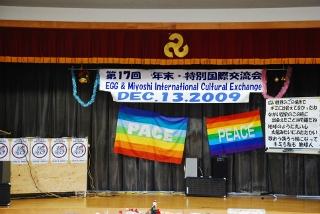 国際交流会会場の写真