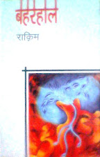 Bharhal