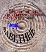 Савремена српска поезија