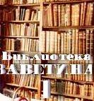 Библиотека ЗАВЕТИНЕ(1)