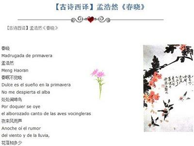 poema chino