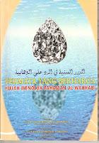 Kitab Menolak Hujah Wahabi