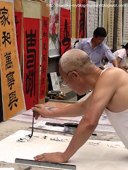 書法. Calligraphy