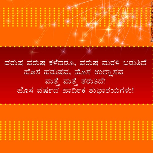 kannada greetings happy new yar 2011