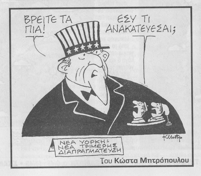 ΣΕ ΡΟΛΟ  ΄ΜΥΞΟΜΑΝΤΗΛΟΥ'