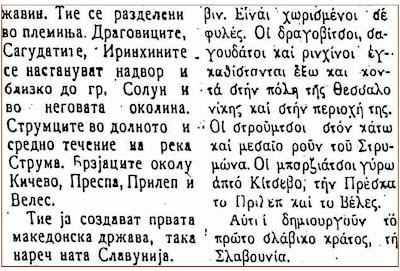 DRAGOVITSI1 Πως οι Σλαβούνοι μεταλλάχθηκαν σε «Μακεδονικό Έθνος»