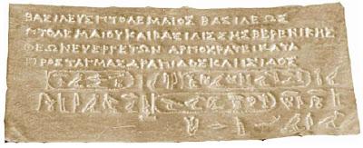 basileys+ptole Ο αλεξανδρινός επιγραφικός πλούτος