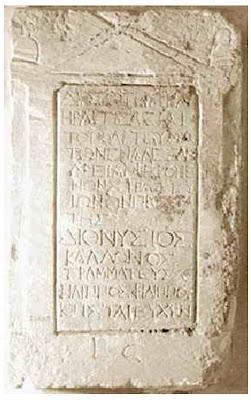 dyonisios+kallonos Ο αλεξανδρινός επιγραφικός πλούτος