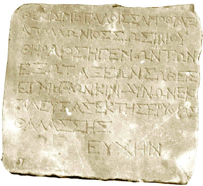 theois+megalois Ο αλεξανδρινός επιγραφικός πλούτος