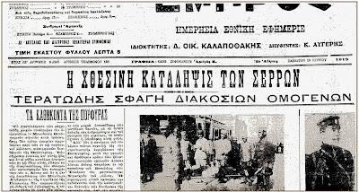 katalweb 1913. Η εκδικητική καταστροφή των Σερρών