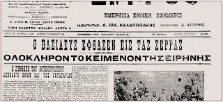 vasilweb 1913. Η εκδικητική καταστροφή των Σερρών