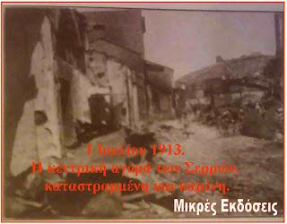 serweb 1913. Η εκδικητική καταστροφή των Σερρών