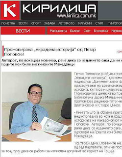 petar+popofski+1a Ο αρχαίος Μακεδόνας κύριος Πέταρ Ποπόφσκι…