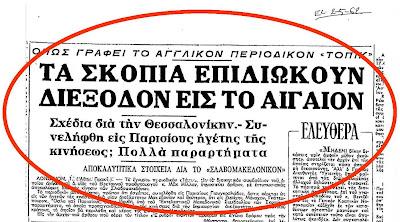 %CE%BA%CE%BF%CF%80%CE%B9 «Τα Σκόπια επιδιώκουν διέξοδον εις το Αιγαίον»...