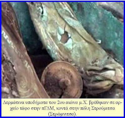 %CF%85%CF%80%CE%BF%CE%B4%CE%B7+2 Σλαβομακεδόνες αρχαιολόγοι: «βρέθηκαν υποδήματα των ...προγόνων μας»!