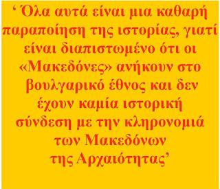 "%CE%9C%CE%B1%CE%BA%CE%B5%CE%B4%CF%8C%CE%BD%CE%B5%CF%82 Εφημ. ""Lajm Maqedoni"": Αλβανοί της «Μακεδονίας», ή Αυτοδιάθεση ή Ένωση με την Αλβανία!"