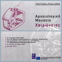 Εγκαίνια επανέκθεσης Αρχαιολογικού Μουσείου Χαιρώνειας