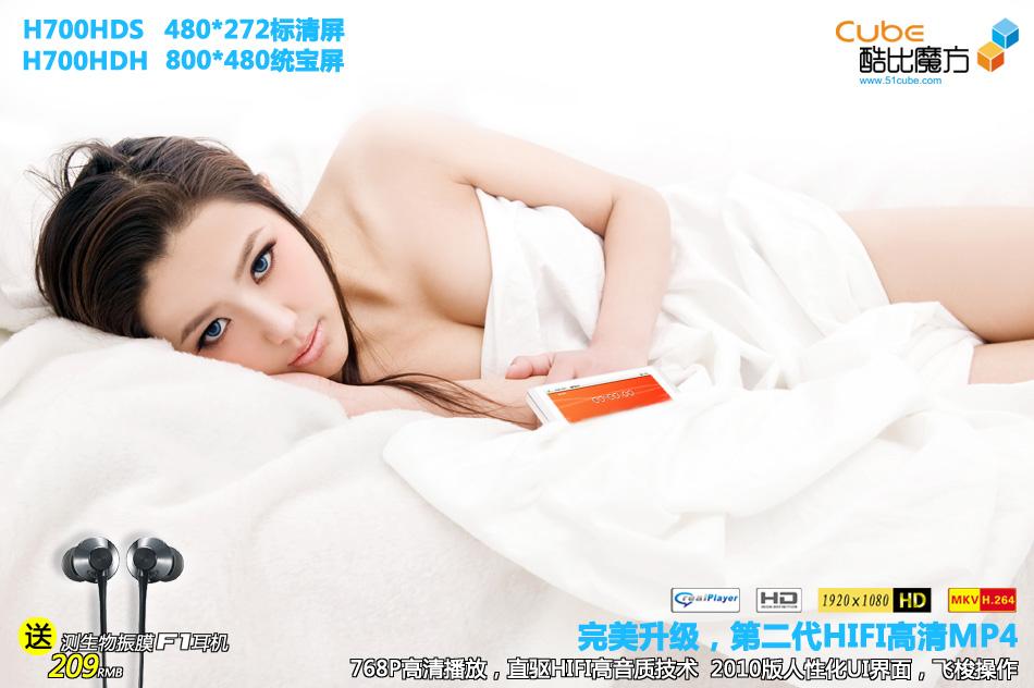 Cube HD700 advertisements