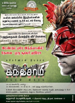 Kanthaswamy (2009) - Tamil Movie