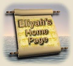 EliYah