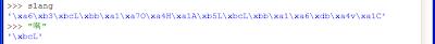 中文字串的Big5編碼