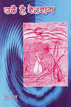 मेरी पहली किताब, - उठै है रेतराग ,  2005