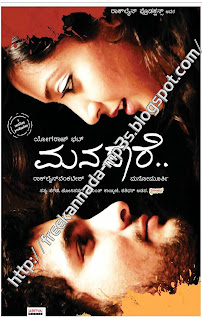 Manasaare Kannada Movie Songs Download | New Hindi Video …