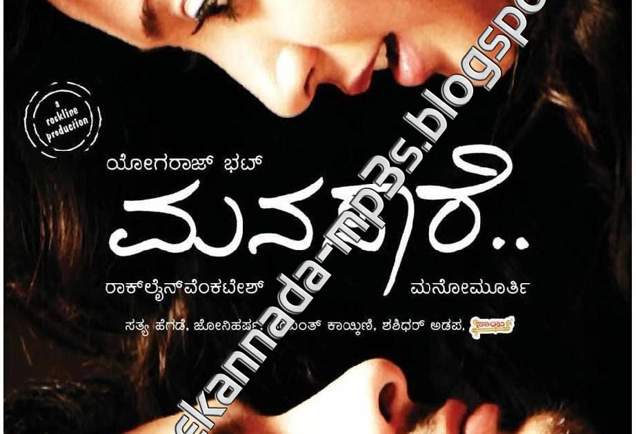 Manasaare Movie Songs Download | New Hindi Video Songs