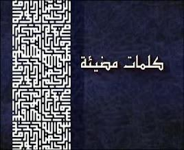 كــلــمــــات مــضــيــئـــة