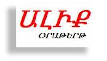 Alik Daily Online