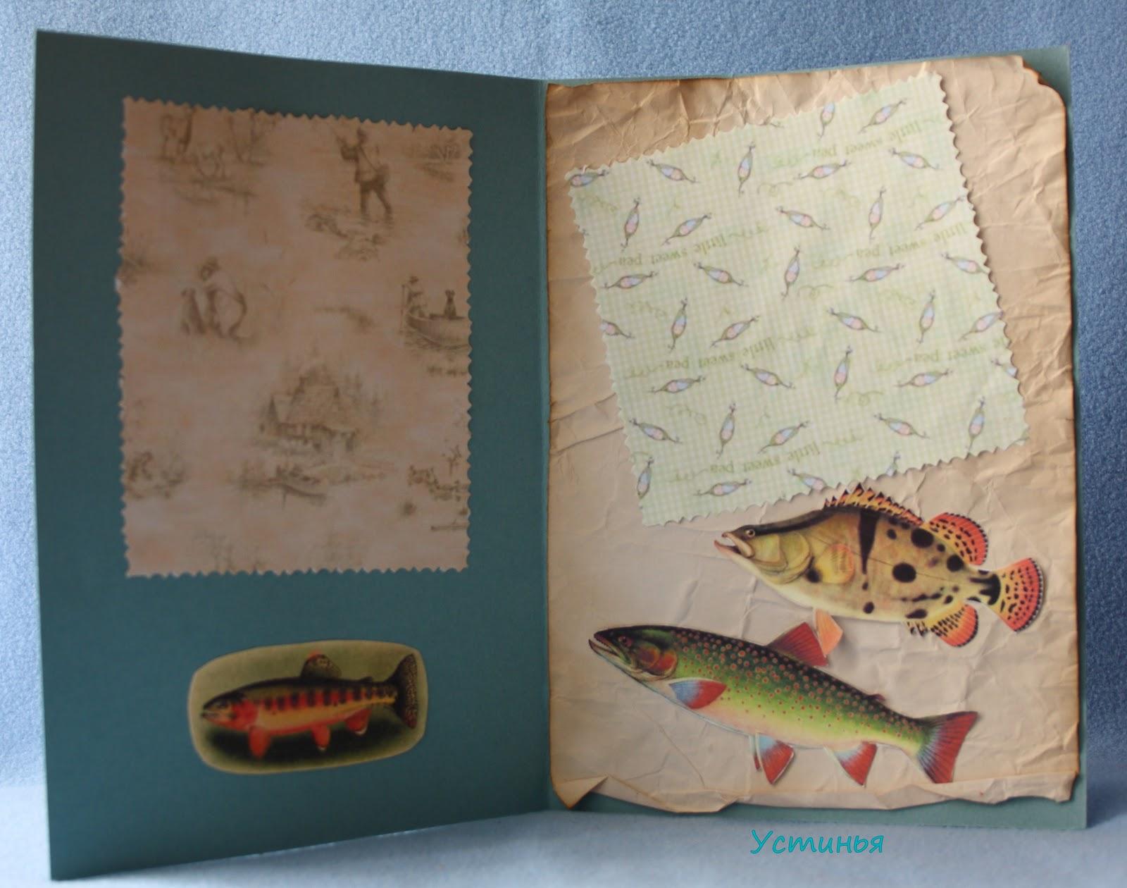 открытки про рыбалки своими руками фото