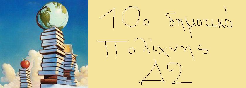 10ο ΔΗΜΟΤΙΚΟ ΠΟΛΙΧΝΗΣ Δ2