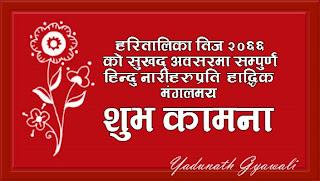 Teej 2066. Image © Copy Right evergreenyadu.blogspot.com