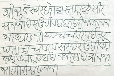 Hand writing of Chhatrapati Shahu I - Son of Sambhaji Raje