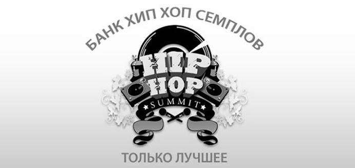 Хип-Хоп Семплы