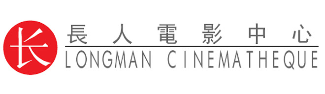 長人電影中心Longman Cinematheque