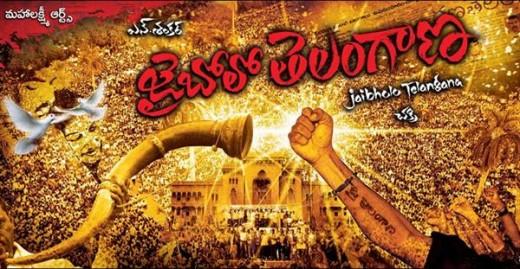 Jai Bolo Telangana Movie Review