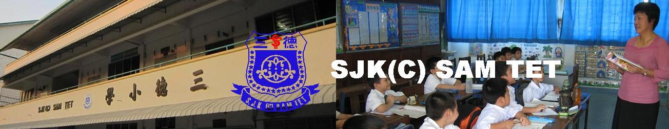 三德华小 SJK(C) Sam Tet
