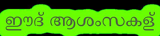 Sms wiki malayalam eid mubarak bakrid scraps for more scrap m4hsunfo