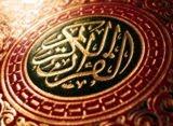 Al-Quran Sumber Ilmuku..